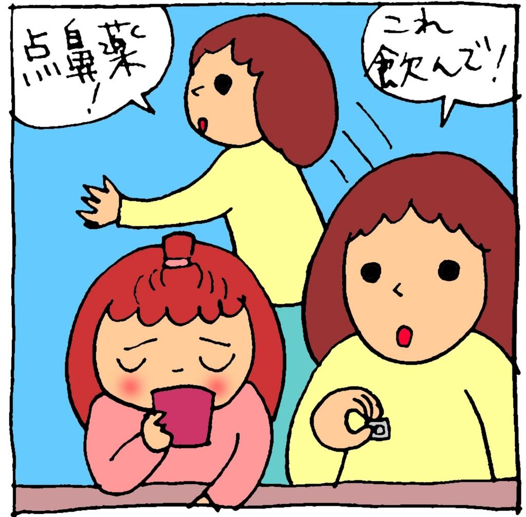 f:id:yasumi-08:20170315145629j:plain