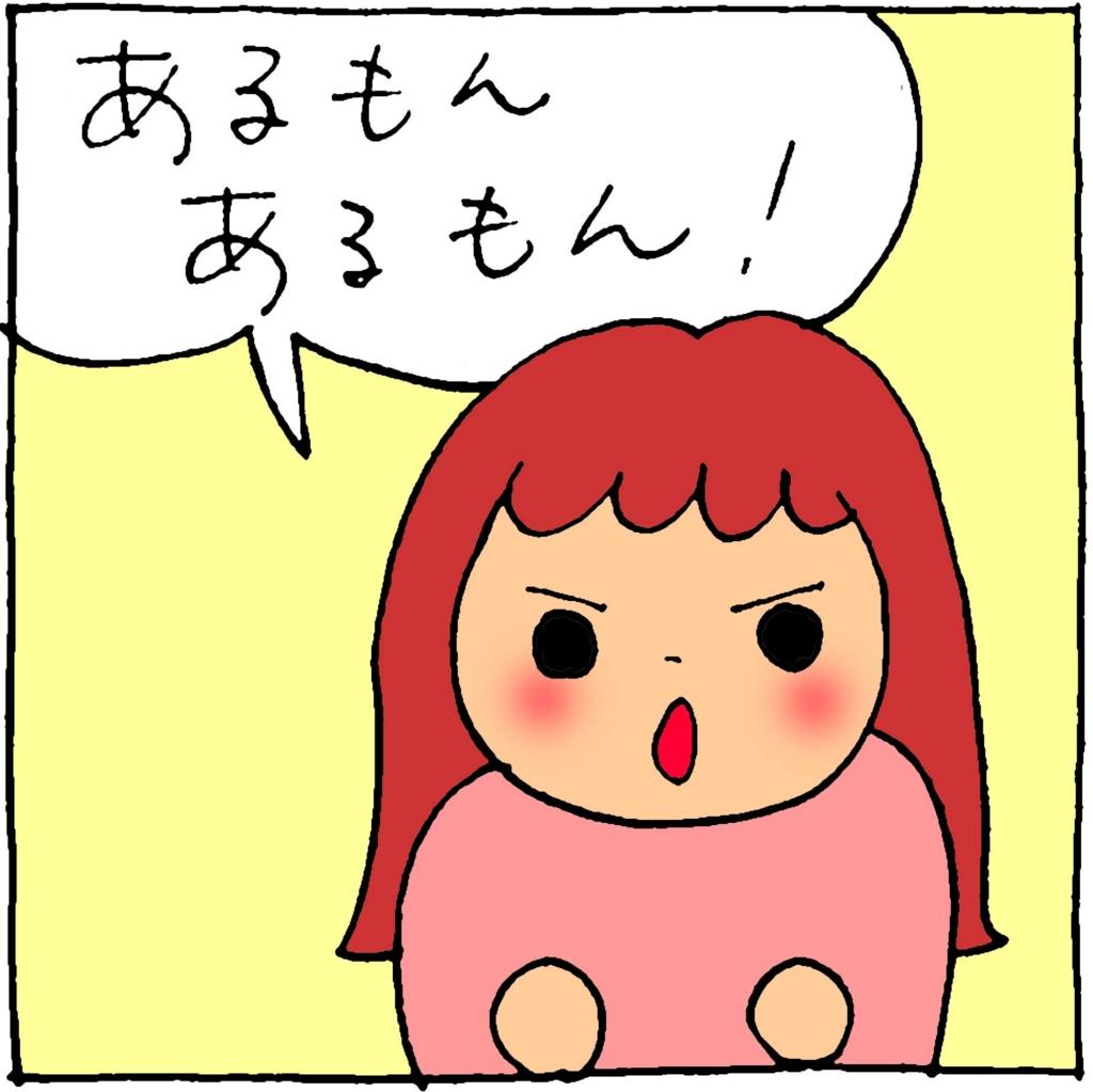 f:id:yasumi-08:20170412222444j:plain