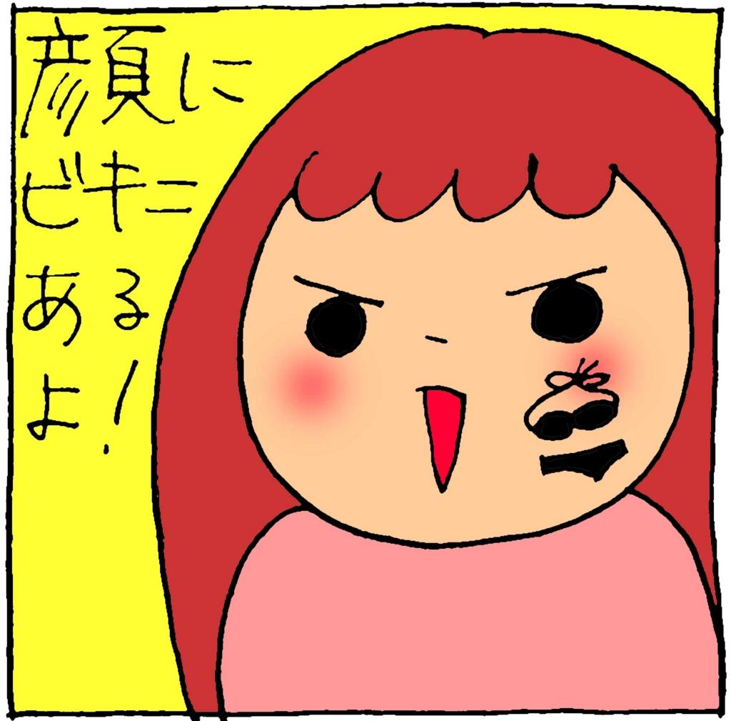 f:id:yasumi-08:20170412222517j:plain