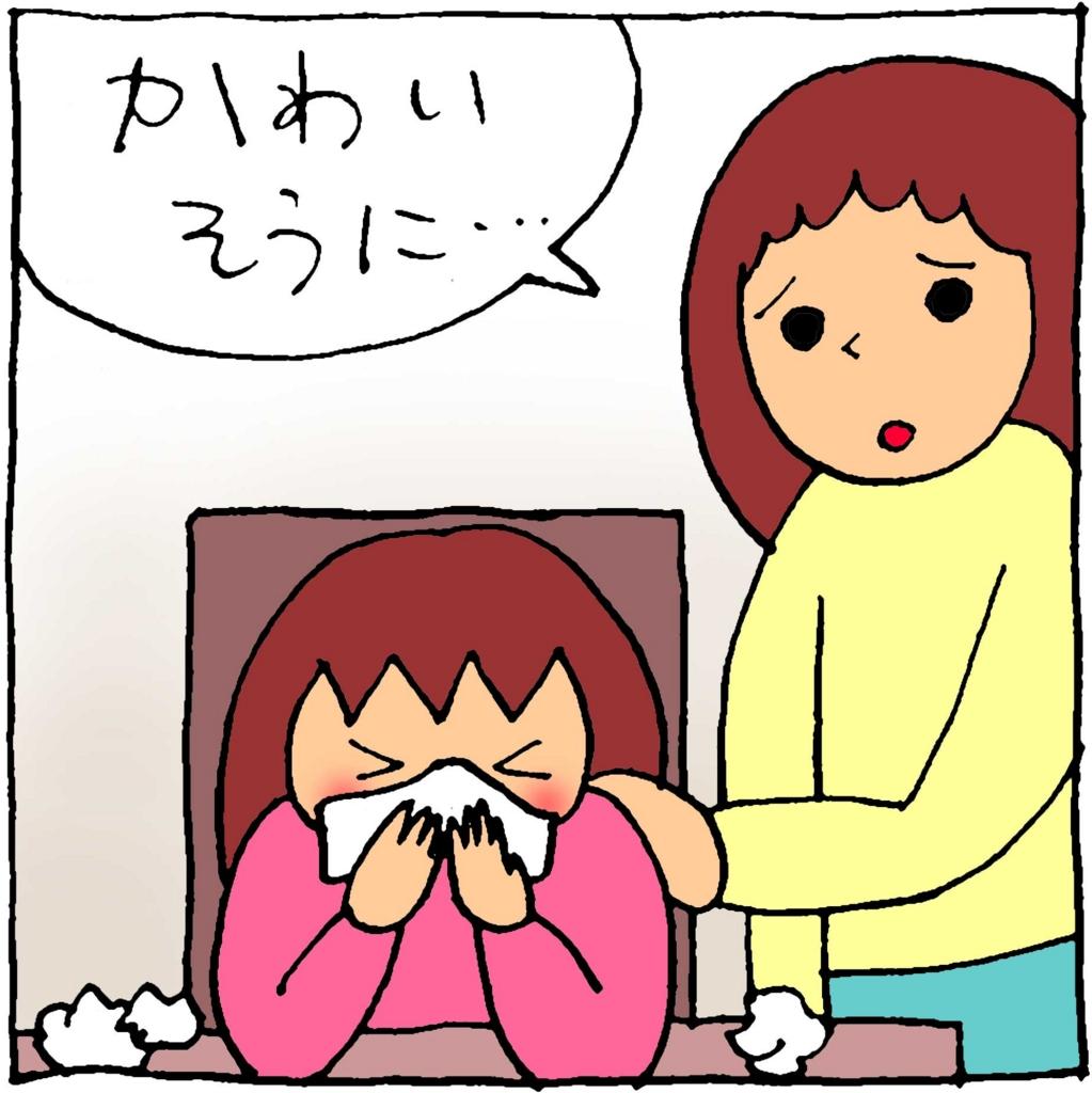 f:id:yasumi-08:20170422210936j:plain