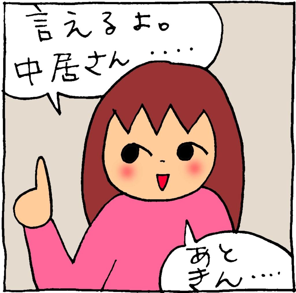 f:id:yasumi-08:20170505110655j:plain