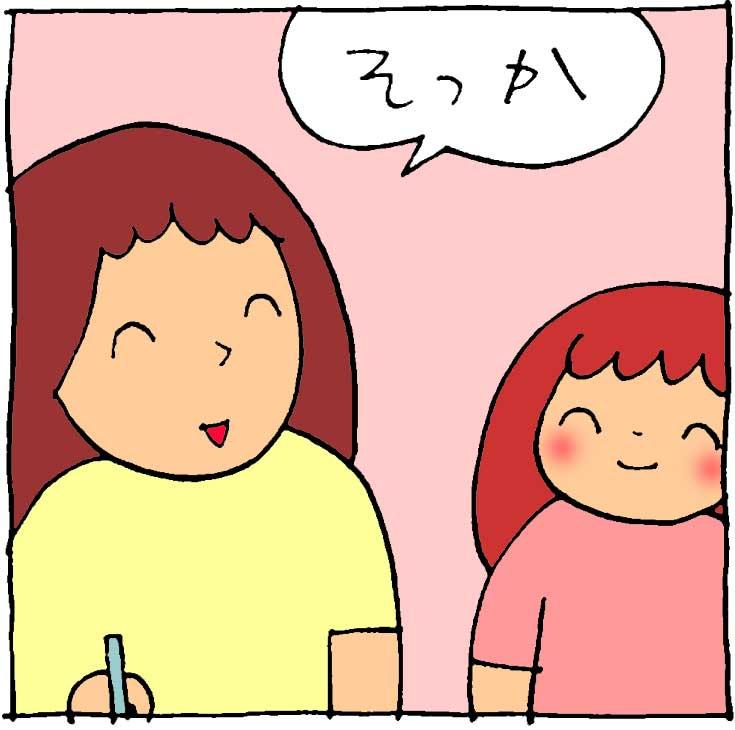f:id:yasumi-08:20170616122028j:plain