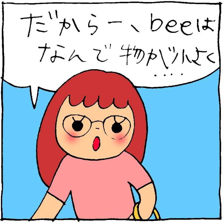 f:id:yasumi-08:20170726094524j:plain