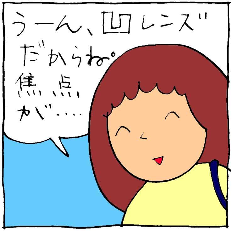 f:id:yasumi-08:20170726094614j:plain