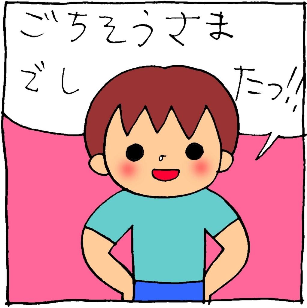 f:id:yasumi-08:20170729102740j:plain