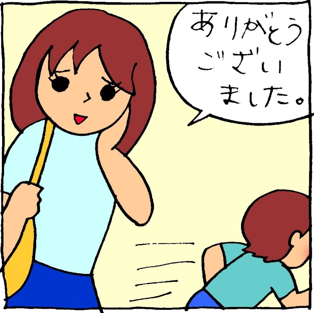 f:id:yasumi-08:20170729102809j:plain