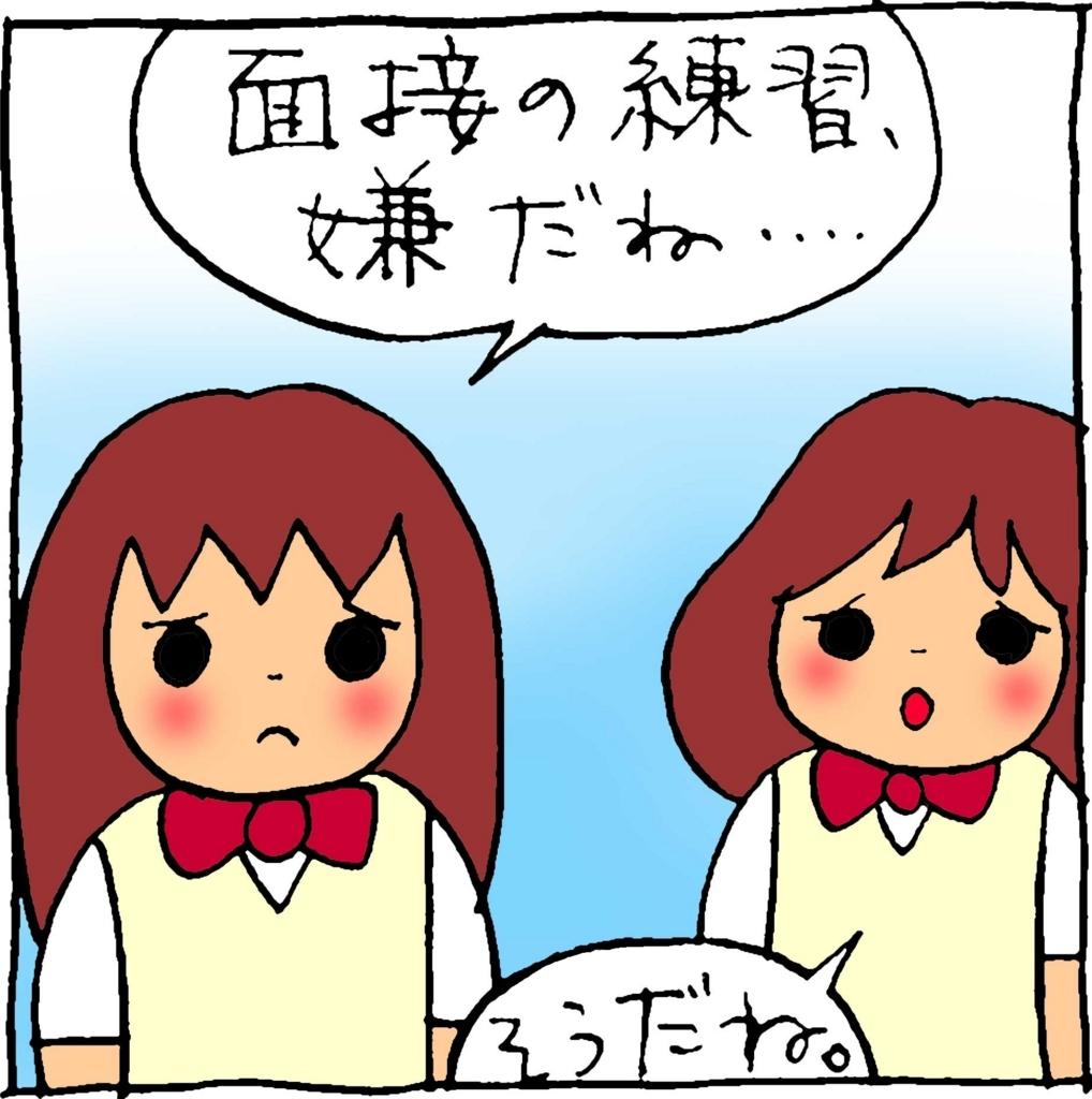 f:id:yasumi-08:20170803123603j:plain