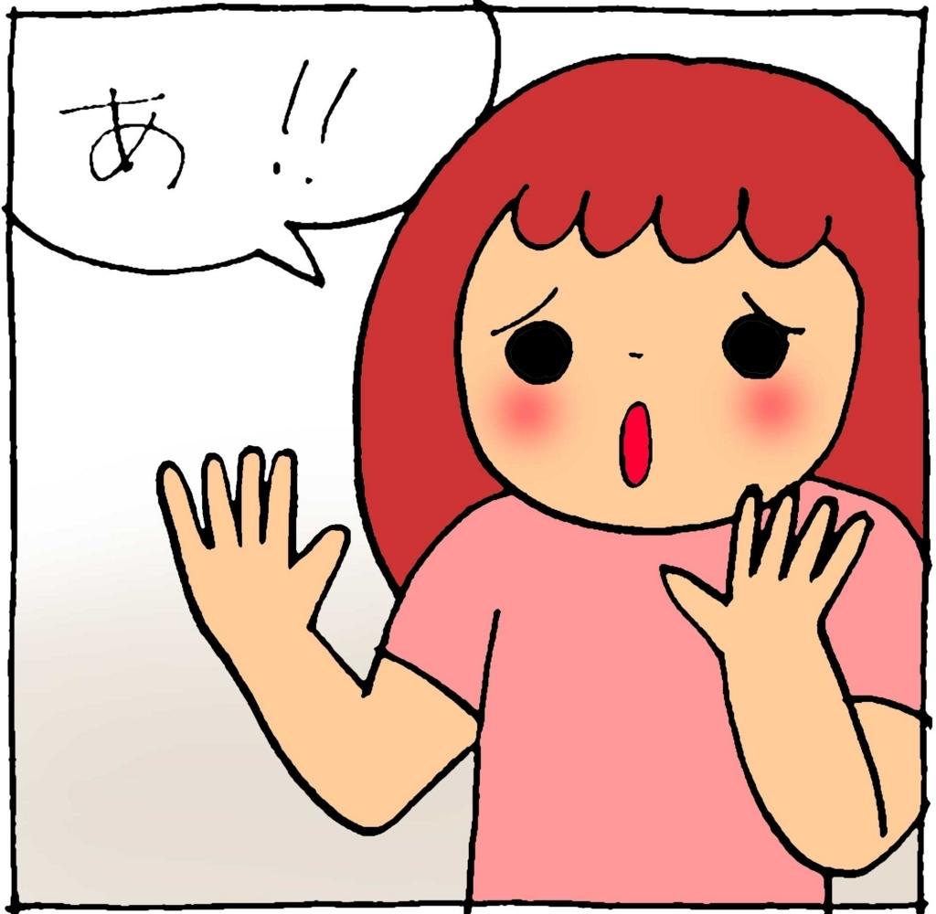 f:id:yasumi-08:20170803124440j:plain