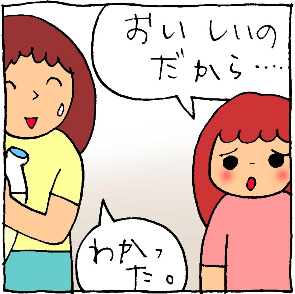f:id:yasumi-08:20170803124541j:plain