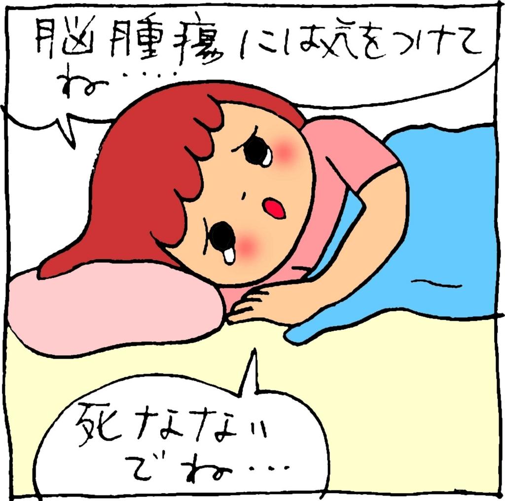 f:id:yasumi-08:20170803125104j:plain