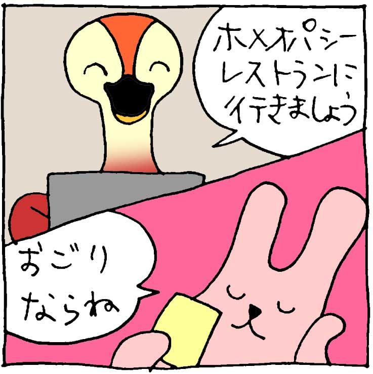 f:id:yasumi-08:20170912133550j:plain
