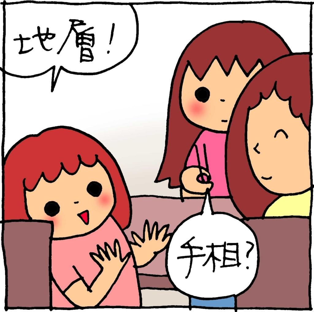 f:id:yasumi-08:20170916124607j:plain