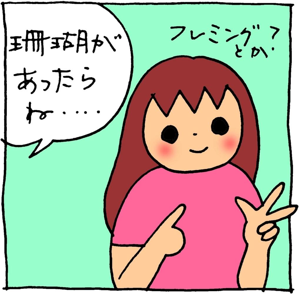 f:id:yasumi-08:20170916124651j:plain