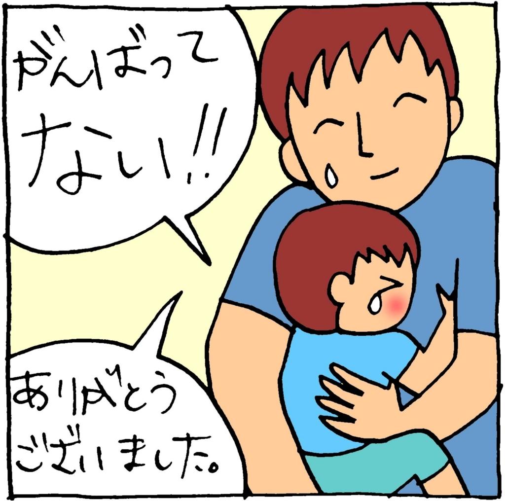 f:id:yasumi-08:20170924104431j:plain