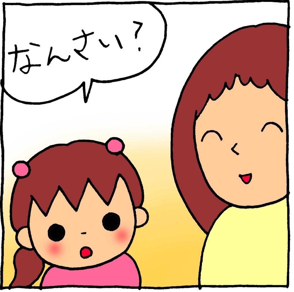 f:id:yasumi-08:20170929174942j:plain