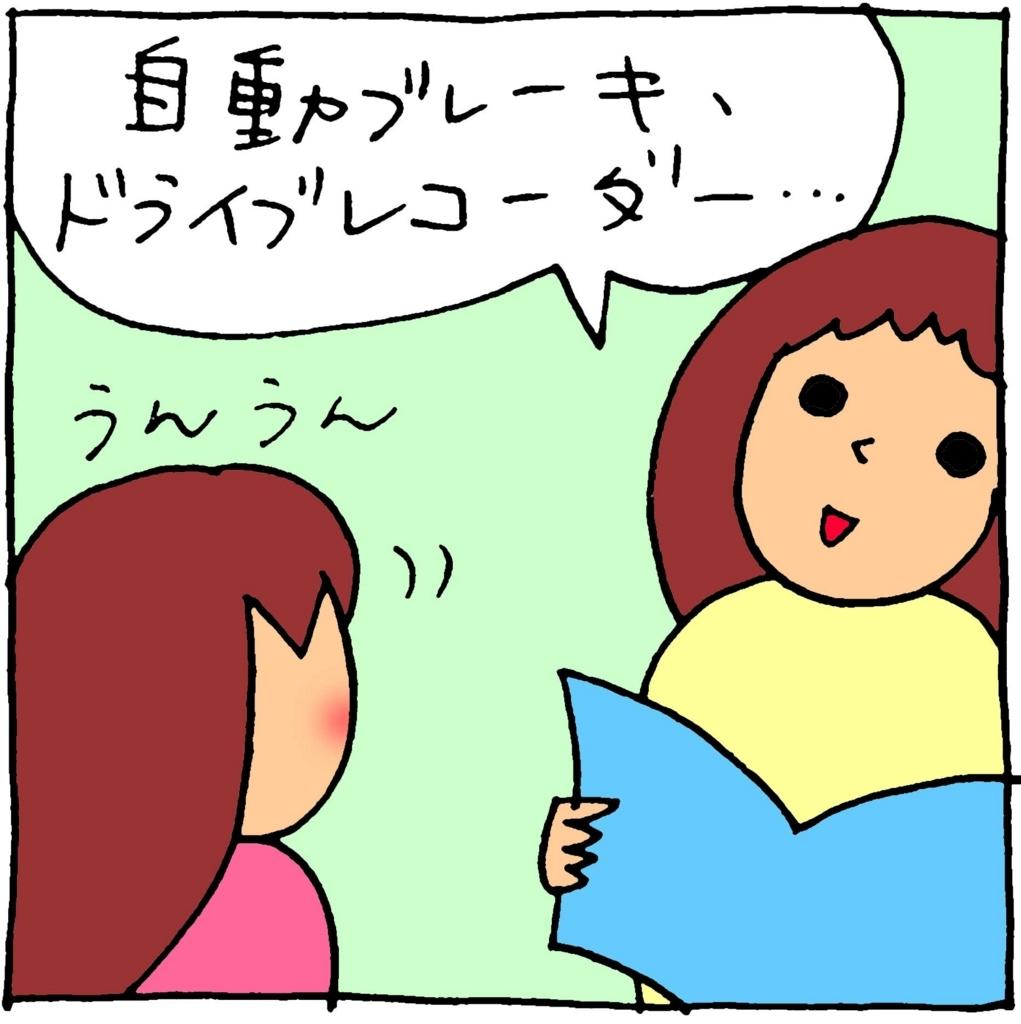 f:id:yasumi-08:20170930215514j:plain