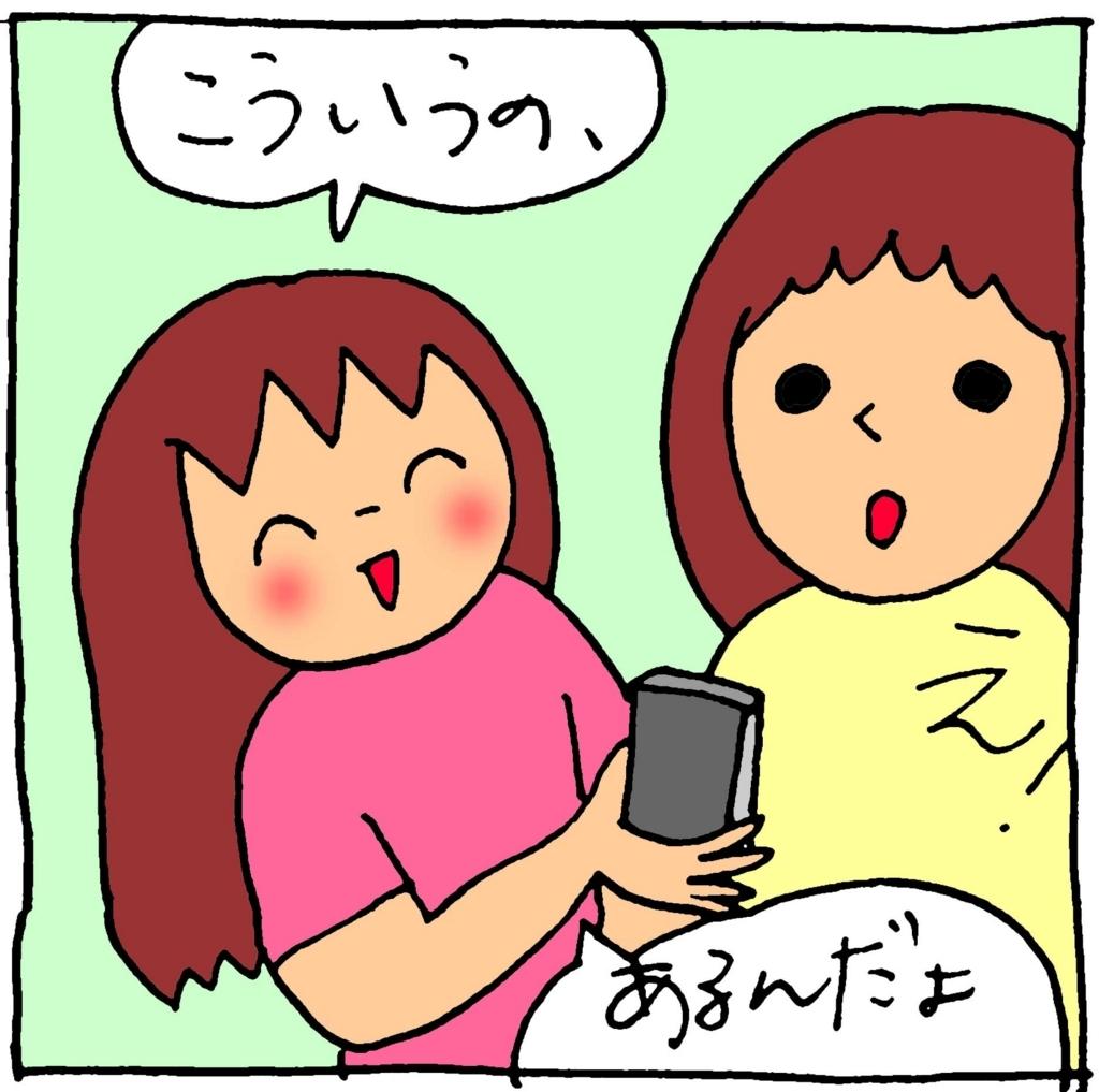 f:id:yasumi-08:20170930215656j:plain