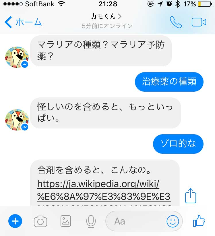 f:id:yasumi-08:20171001205421j:plain