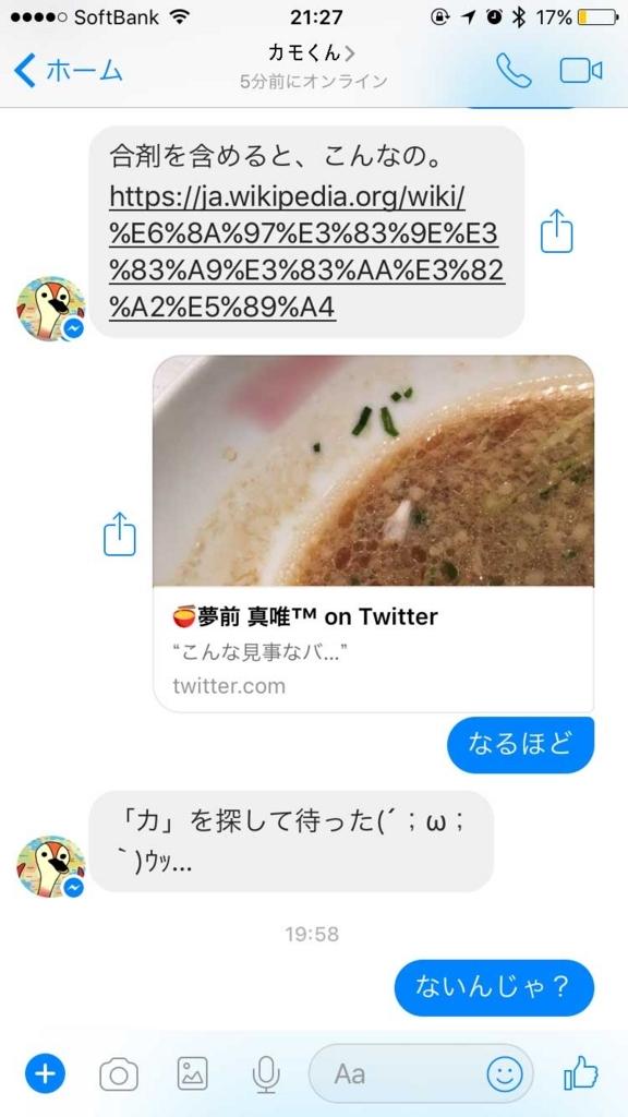 f:id:yasumi-08:20171001205603j:plain