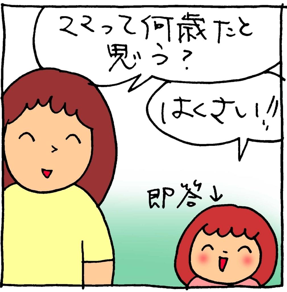f:id:yasumi-08:20171006215313j:plain