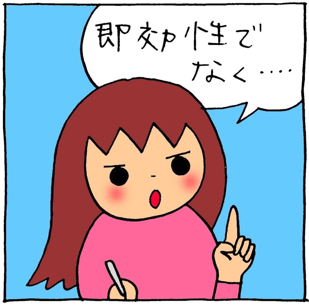 f:id:yasumi-08:20171016152138j:plain