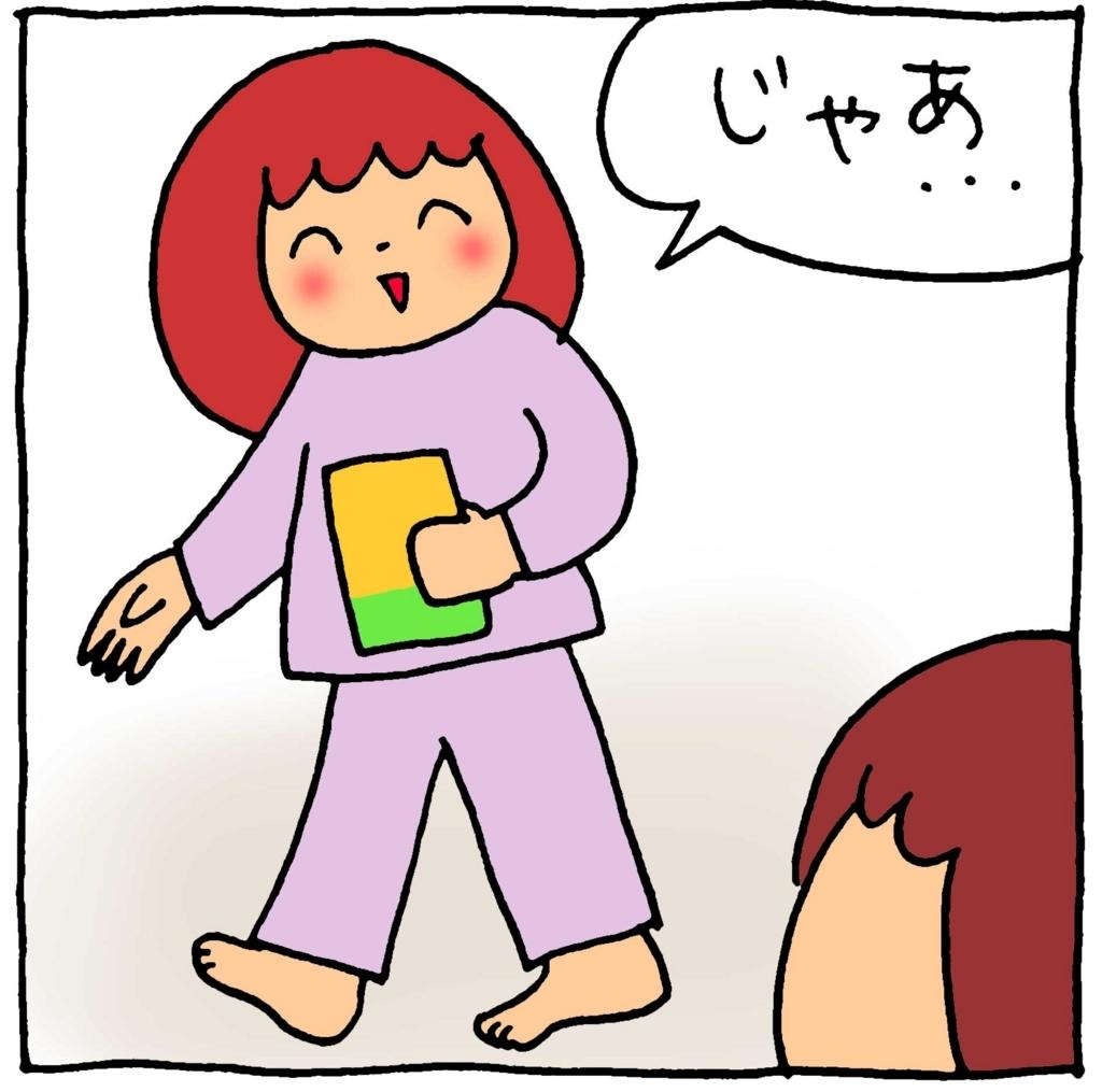 f:id:yasumi-08:20171016154041j:plain