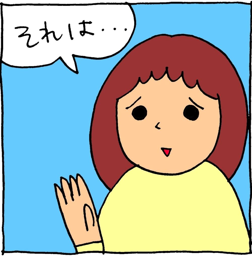 f:id:yasumi-08:20171016154125j:plain