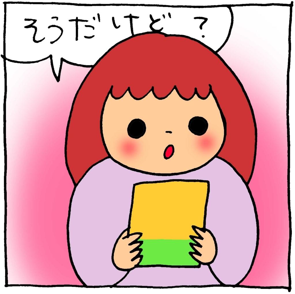 f:id:yasumi-08:20171016154816j:plain