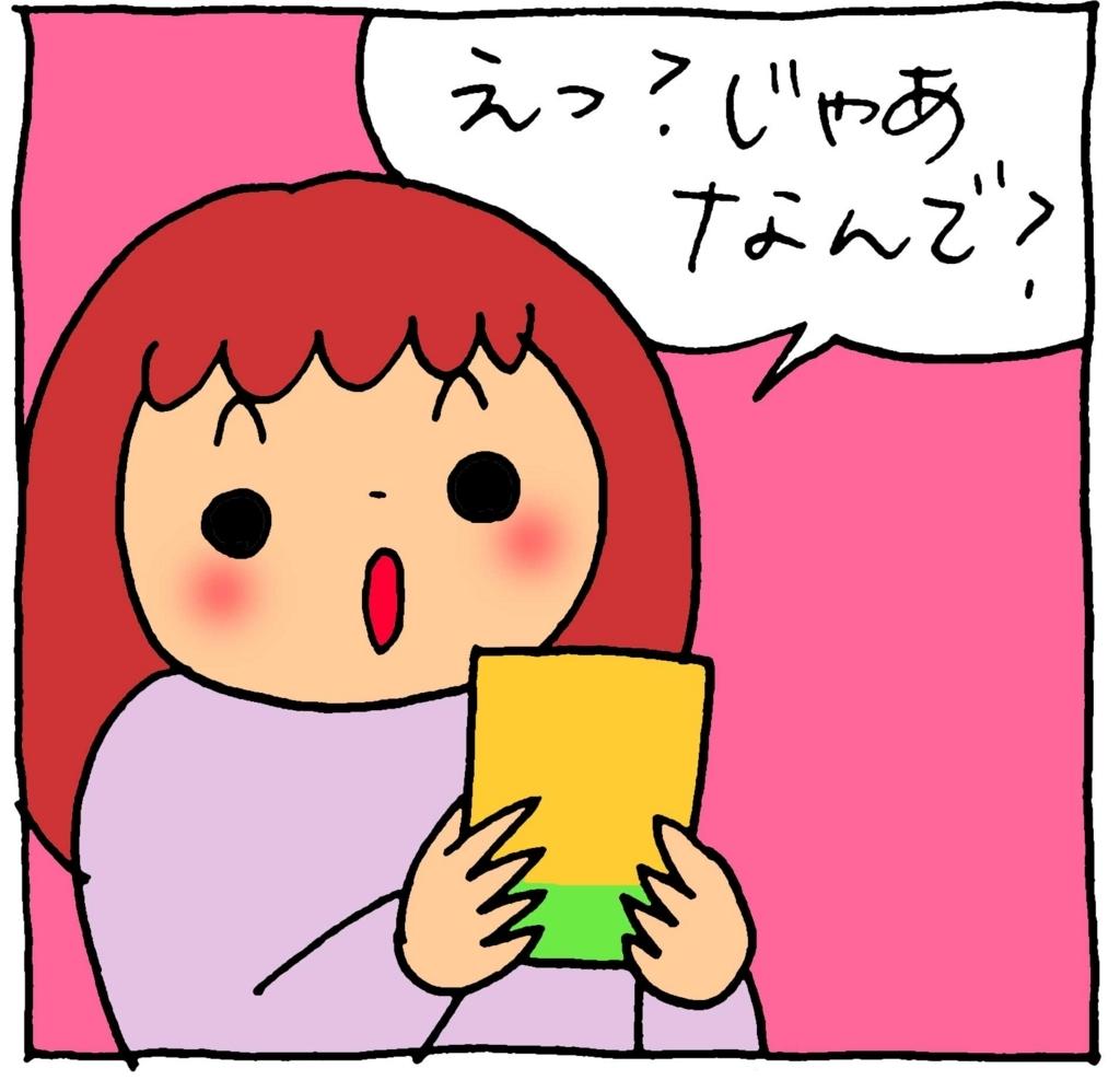 f:id:yasumi-08:20171016154948j:plain