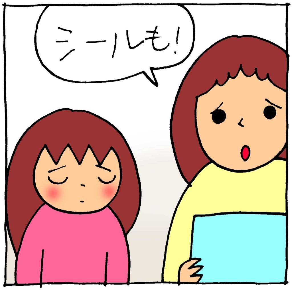 f:id:yasumi-08:20171016155751j:plain