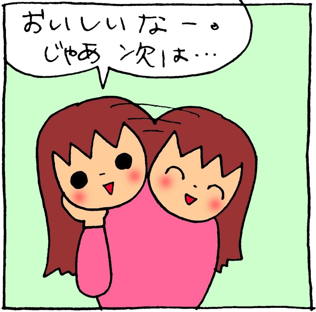 f:id:yasumi-08:20171019152407j:plain