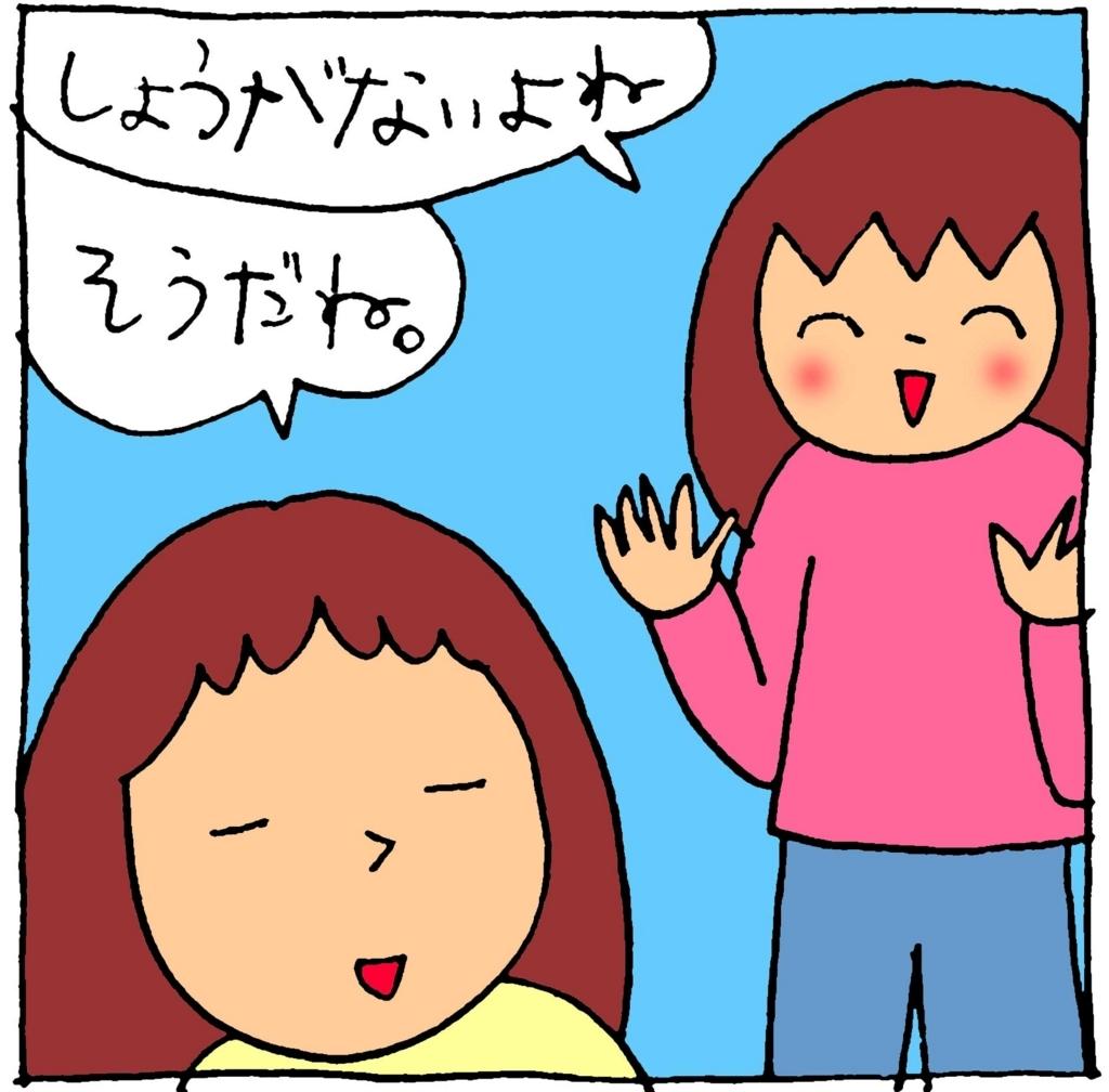 f:id:yasumi-08:20171027144817j:plain