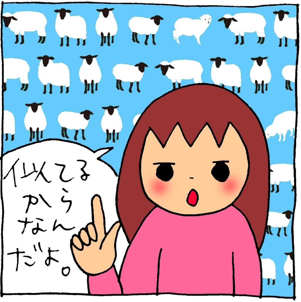 f:id:yasumi-08:20171027165312j:plain
