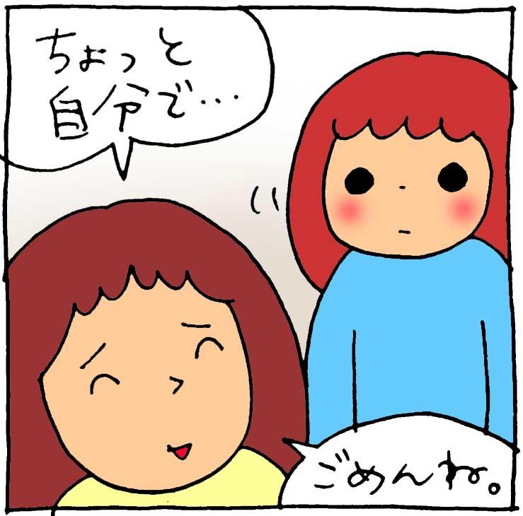 f:id:yasumi-08:20171116100933j:plain