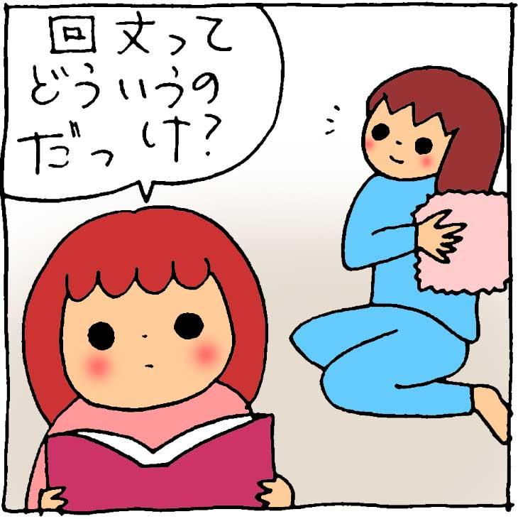 f:id:yasumi-08:20171129105702j:plain