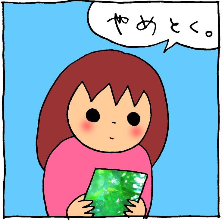 f:id:yasumi-08:20171205110021j:plain