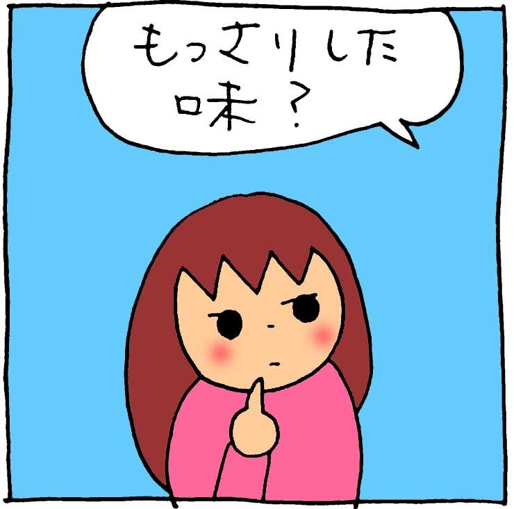 f:id:yasumi-08:20171205110225j:plain