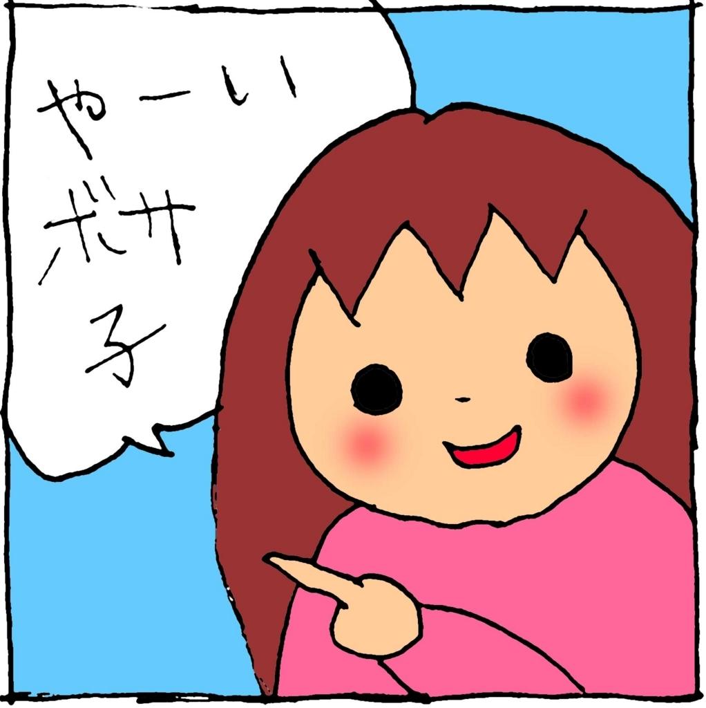 f:id:yasumi-08:20171217151608j:plain