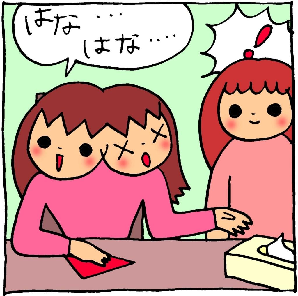 f:id:yasumi-08:20180103102522j:plain