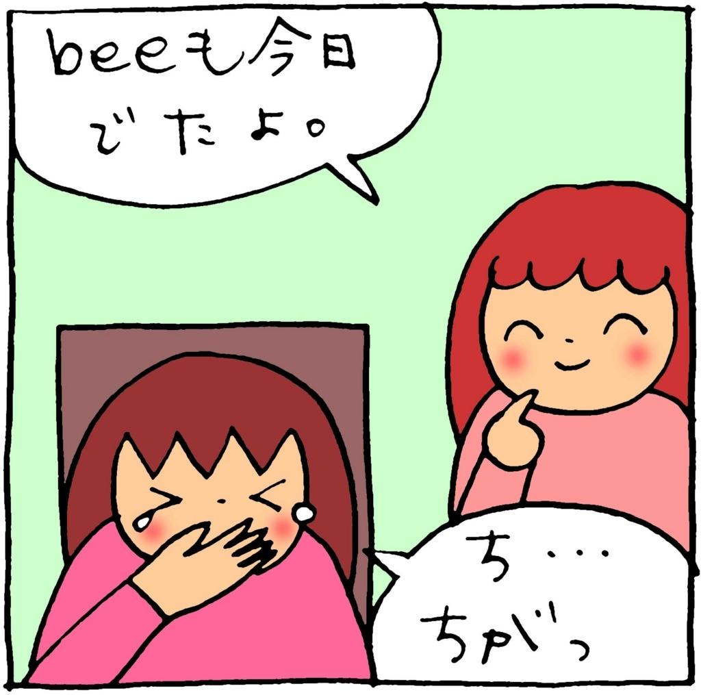 f:id:yasumi-08:20180103102615j:plain