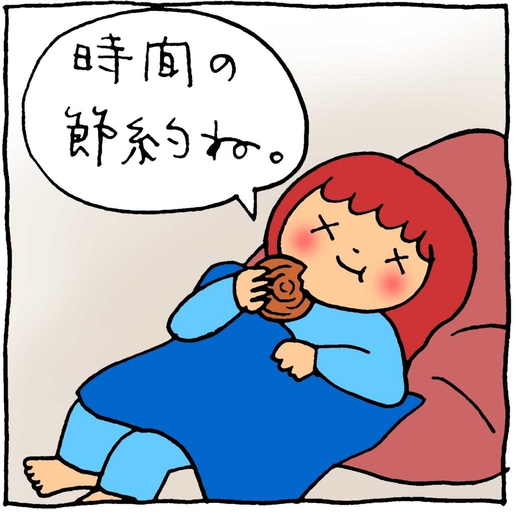 f:id:yasumi-08:20180103115506j:plain