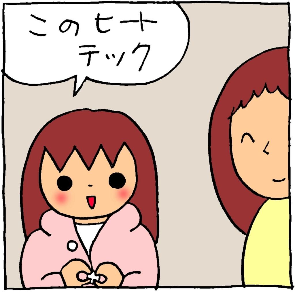 f:id:yasumi-08:20180129165218j:plain