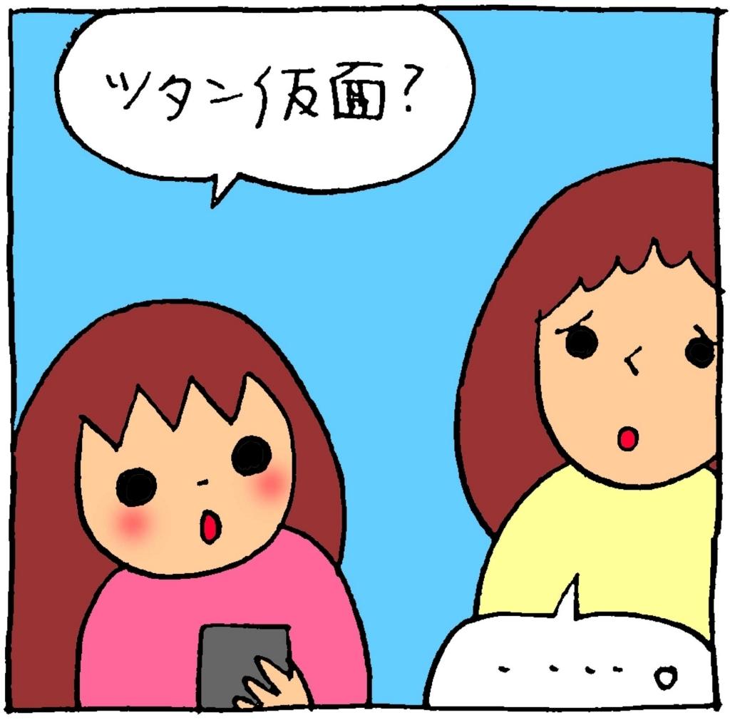 f:id:yasumi-08:20180129180024j:plain