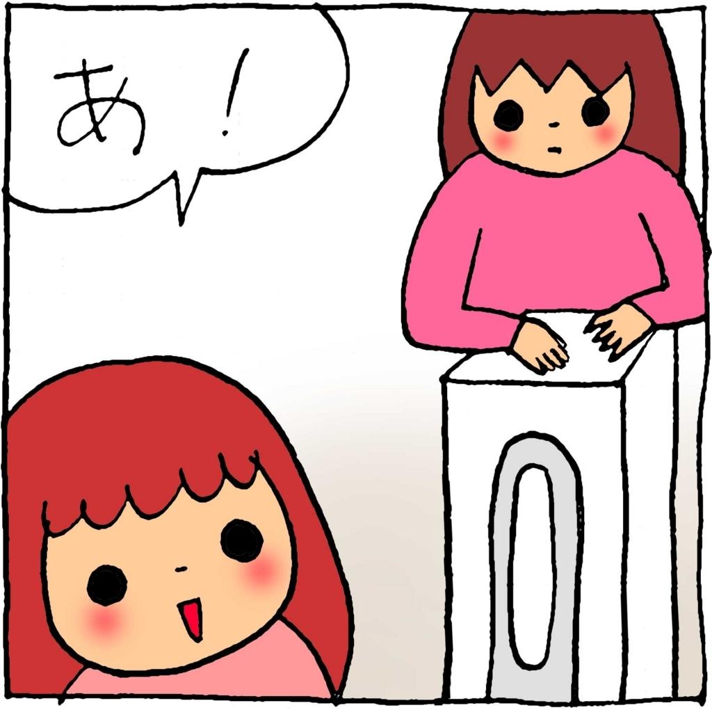 f:id:yasumi-08:20180129223920j:plain