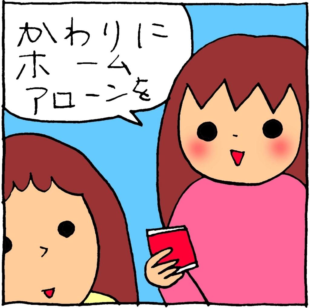 f:id:yasumi-08:20180204162831j:plain