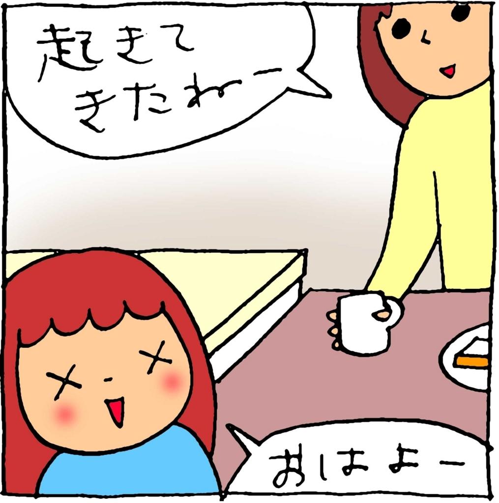 f:id:yasumi-08:20180219170753j:plain