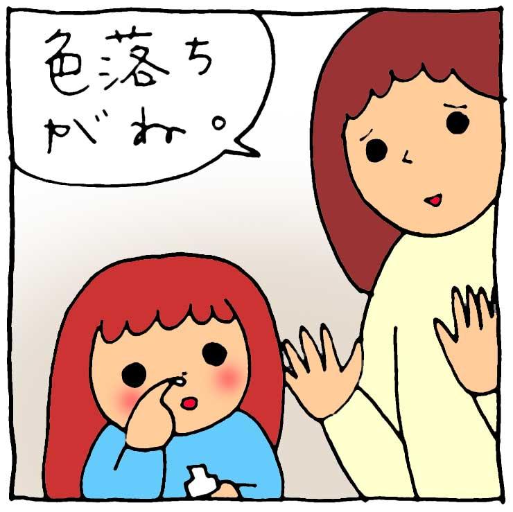 f:id:yasumi-08:20180304111659j:plain