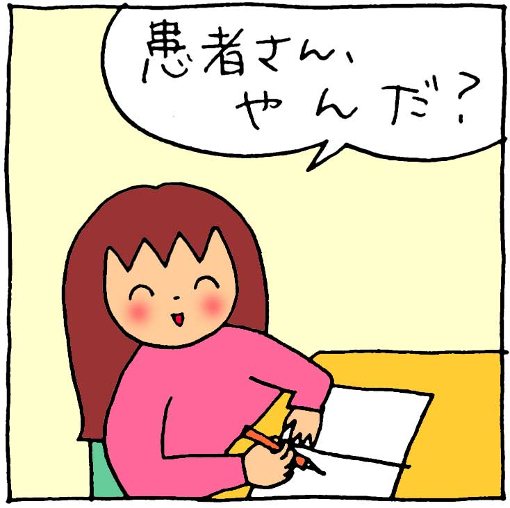 f:id:yasumi-08:20180304122619j:plain