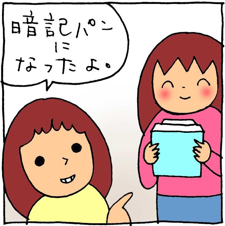 f:id:yasumi-08:20180304123137j:plain