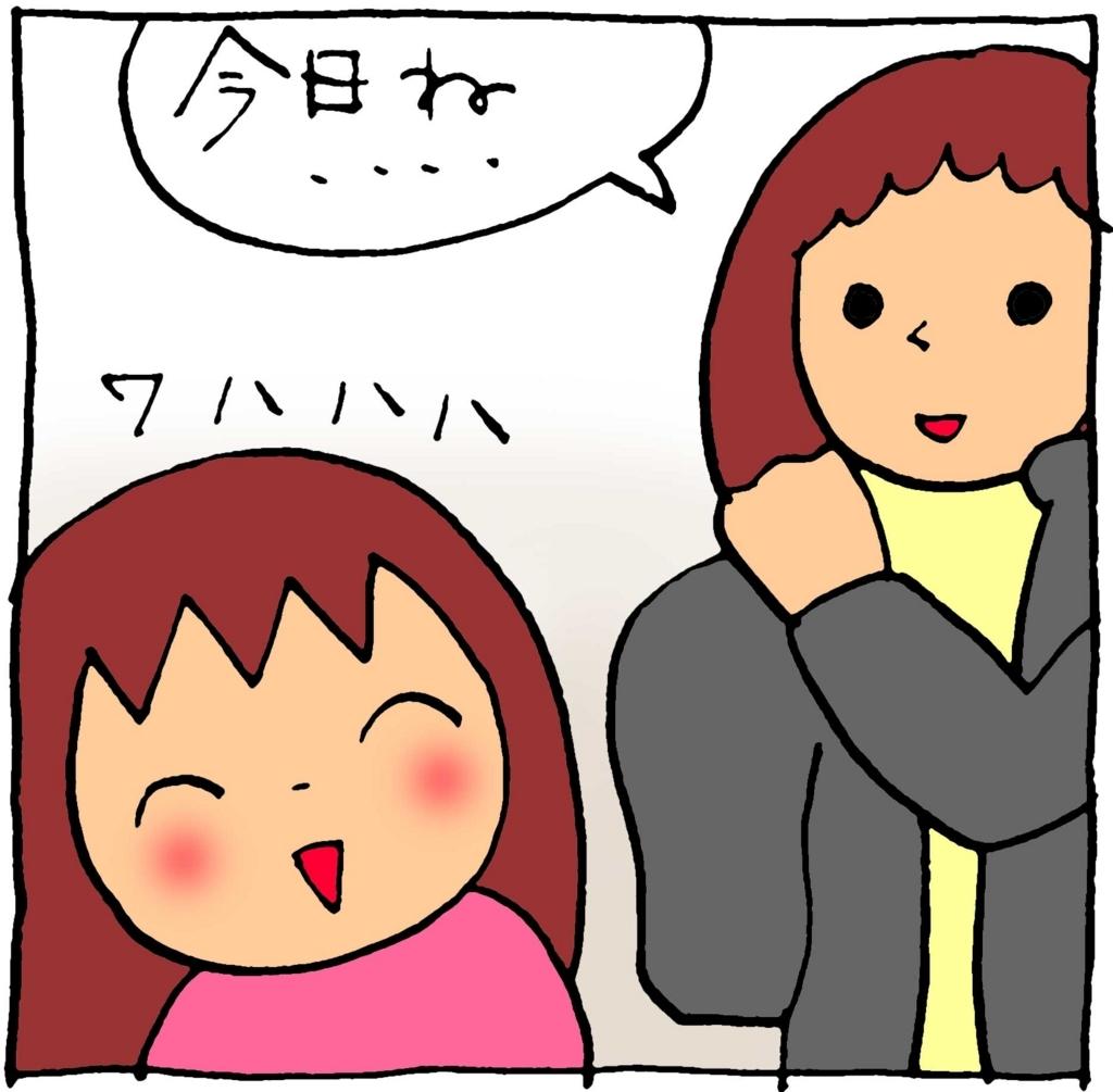 f:id:yasumi-08:20180305172202j:plain